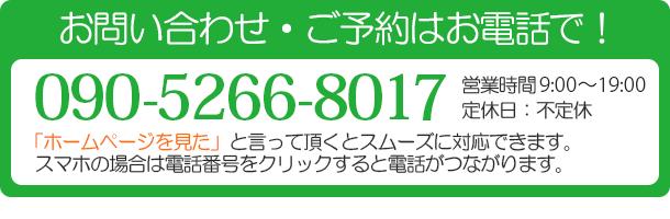 電話番号 090-5266-8017