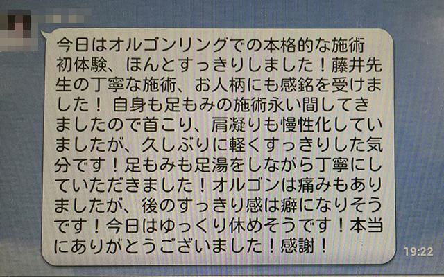 岡山市の50代女性の感想