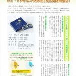 【玄米酵素】ハイ・ゲンキ ビフィズス 2015年1月15日より発売