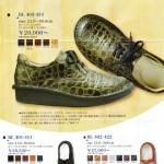「えこる」の靴の紹介