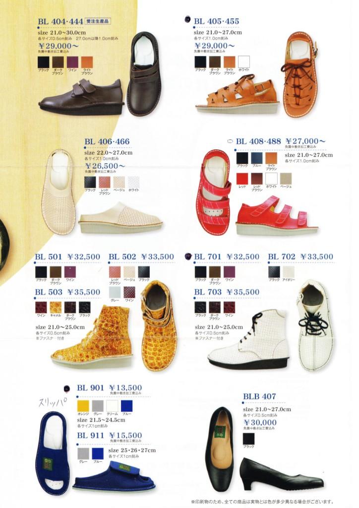 「えこる」の靴の資料2