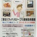 【若石リフレクソロジー】プロ資格取得講座 広島県福山市で開催