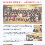 (株)玄米酵素の管理栄養士がミス・ユニバース・ジャパン ビューティーキャンプ講師を務めました。