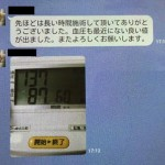 「血圧も最近にない良い値が出ました」と感想をいただきました。