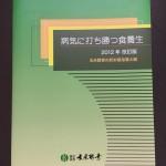 【おすすめの本】病気に打ち勝つ食養生