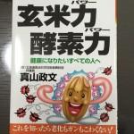 【おすすめの本】万病の原因がわかった!玄米力、酵素力