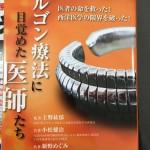 【おすすめの本】オルゴン療法