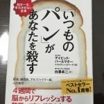 【おすすめの本】「いつものパン」があなたを殺す