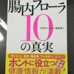 【おすすめの本】腸内フローラ10の真実