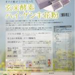 玄米酵素 ハイ・ゲンキ花粉が新発売