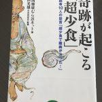 【おすすめの本】奇跡が起こる「超少食」
