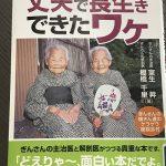 【おすすめの本】きんさん ぎんさんが丈夫で長生きできたワケ