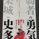 【おすすめの本】弱者の勇気