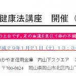 1/21(土)若石健康法講座開催(ご案内)