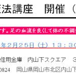 2/25(土)若石健康法講座開催(ご案内)