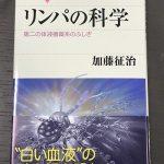 【おすすめの本】リンパの科学
