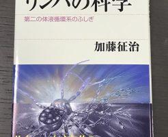 「リンパの科学」写真