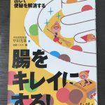 【おすすめの本】腸をキレイにする!