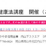 3/18(土)若石健康法講座開催(ご案内)