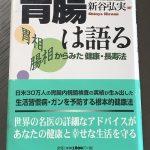 【おすすめの本】『胃腸は語る』新谷弘実
