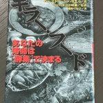 【おすすめの本】キラー・フード