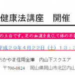4/22(土)若石健康法講座開催(ご案内)