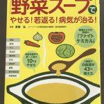 【おすすめの本】ハーバード大学式「野菜スープ」でやせる!若返る!病気が治る!