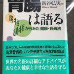 【おすすめの本】胃腸は語る 胃相腸相からみた健康・長寿法