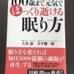 【おすすめの本】100歳まで元気でぽっくり逝ける眠り方