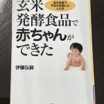 【おすすめの本】玄米発酵食品で赤ちゃんができた