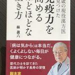【おすすめの本】91歳の現役漢方医が見つけた「免疫力を高めるほどほどな生き方」