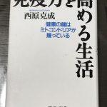 【おすすめの本】免疫力を高める生活