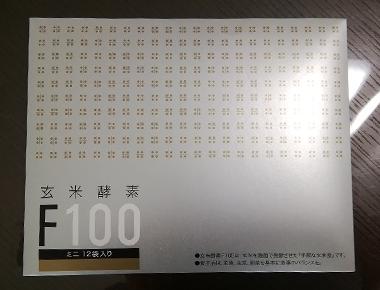 玄米酵素F100の写真