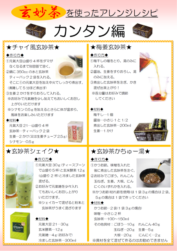 玄妙茶を使ったアレンジレシピ「カンタン編」