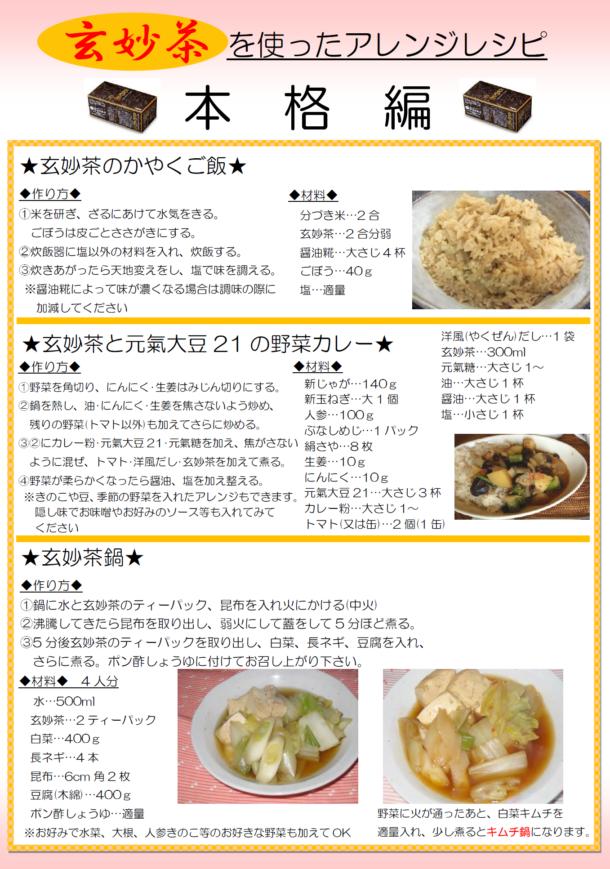 玄妙茶を使ったアレンジレシピ「本格編」