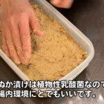 【動画】植物性乳酸菌の力「ぬか漬け」