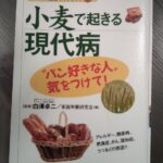 【おすすめの本】小麦で起きる現代病